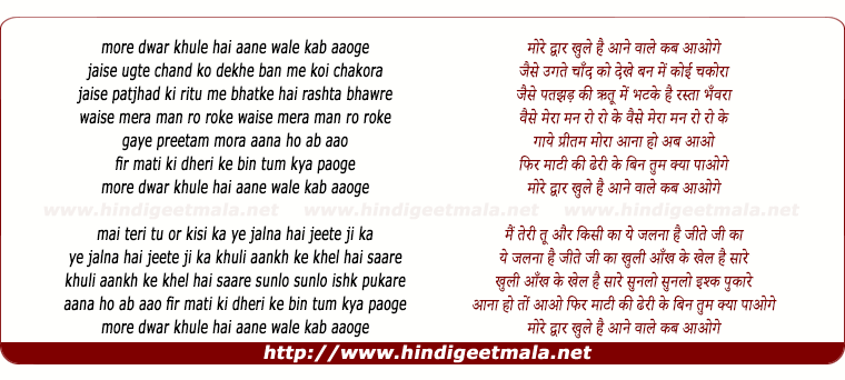lyrics of song More Dwar Khule Hai Aane Wale Kab Aaoge