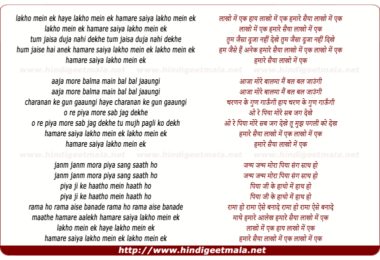 lyrics of song Laakho Me Ek Hamare Saiya Haye