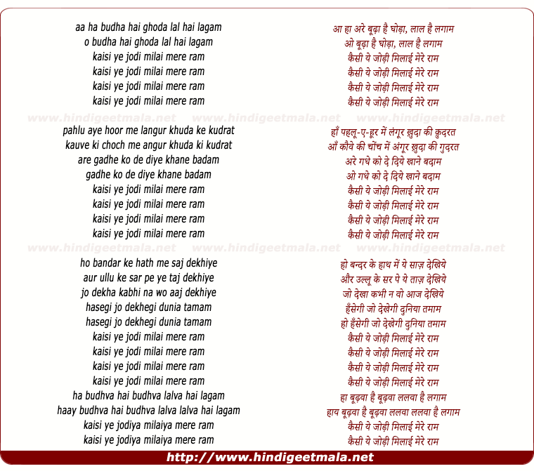 lyrics of song Budha Hai Ghoda