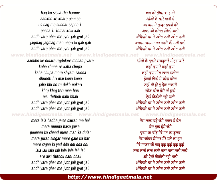 lyrics of song Andhiyare Ghar Me Joth Jali