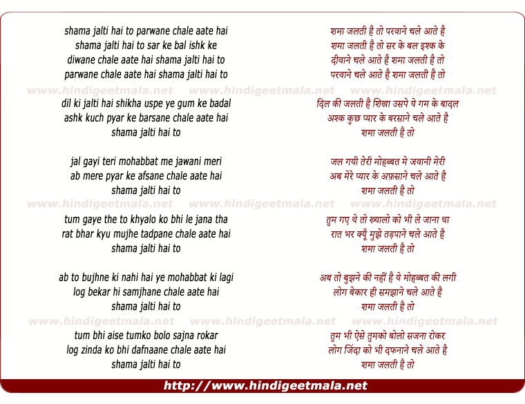 lyrics of song Shama Jalti Hai To Parwane Chale Aate Hai