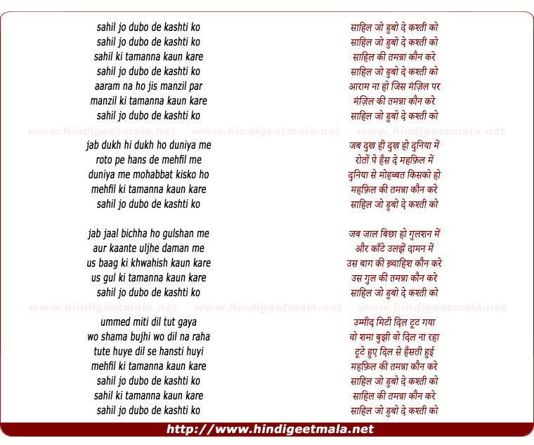 lyrics of song Saahil Jo Dubo De Kashti Ko