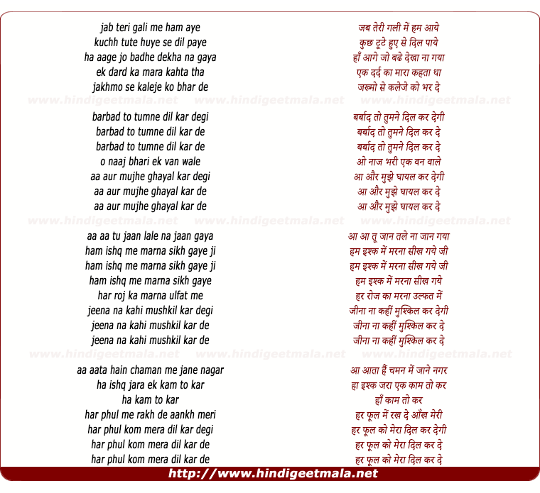 lyrics of song Jab Teri Gali Me Hum Aaye