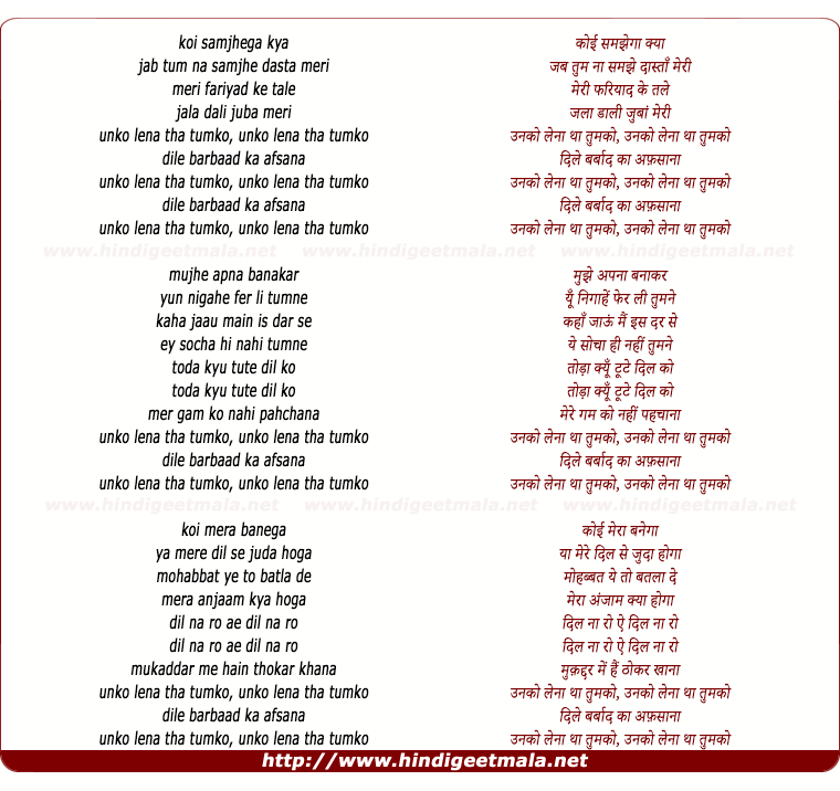 lyrics of song Koi Samjhoga Kya