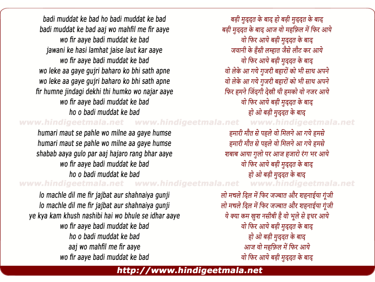 lyrics of song Badi Muddat Ke Baad Hui Aaj Mulakat