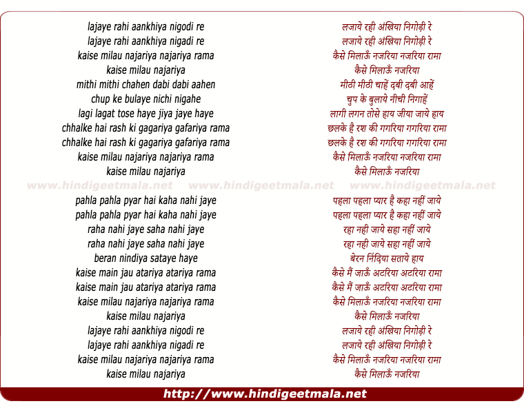 lyrics of song Lajaye Rahi Ankhiya