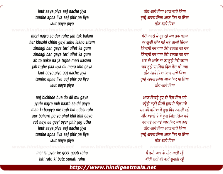 lyrics of song Laut Aaye Piya
