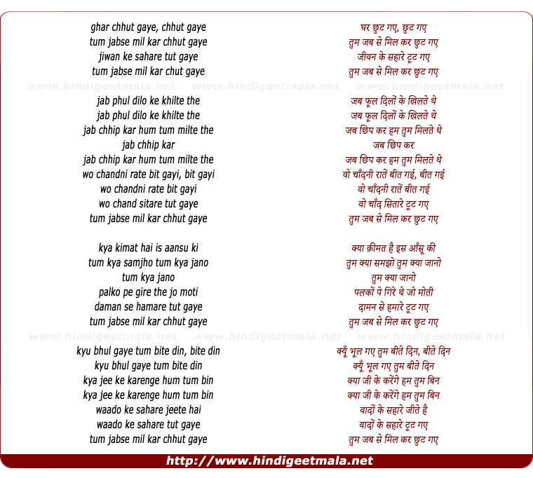 lyrics of song Tum Jab Se Mil Kar Chut Gaye