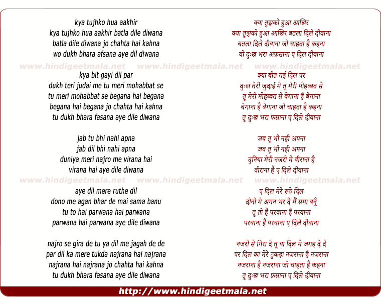 lyrics of song Kya Tujhko Hua Aakhir Batla Dile Diwana