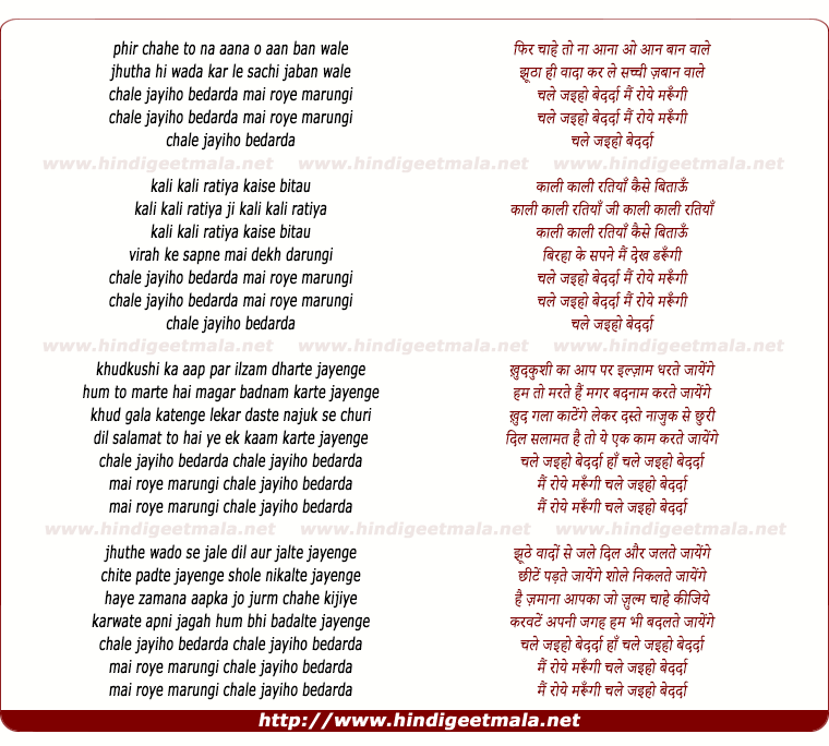 lyrics of song Phir Chahe To Na Aana