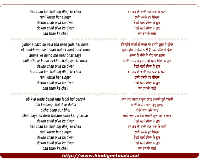 lyrics of song Ban Than Ke Chali Sajh Dhaj Ke Chali