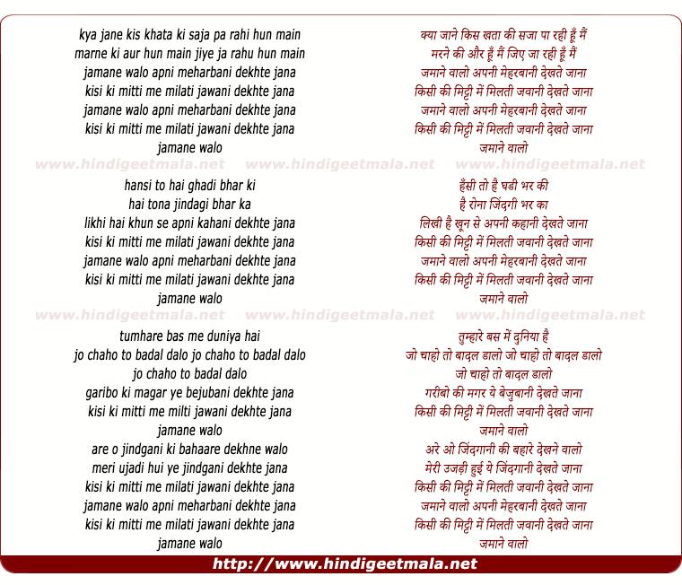 lyrics of song Zamane Walo Apni Meharbani Dekhte Jana