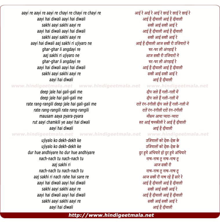 lyrics of song Aayi Hai Deewali Sakhi Aayi Sakhi Aayi