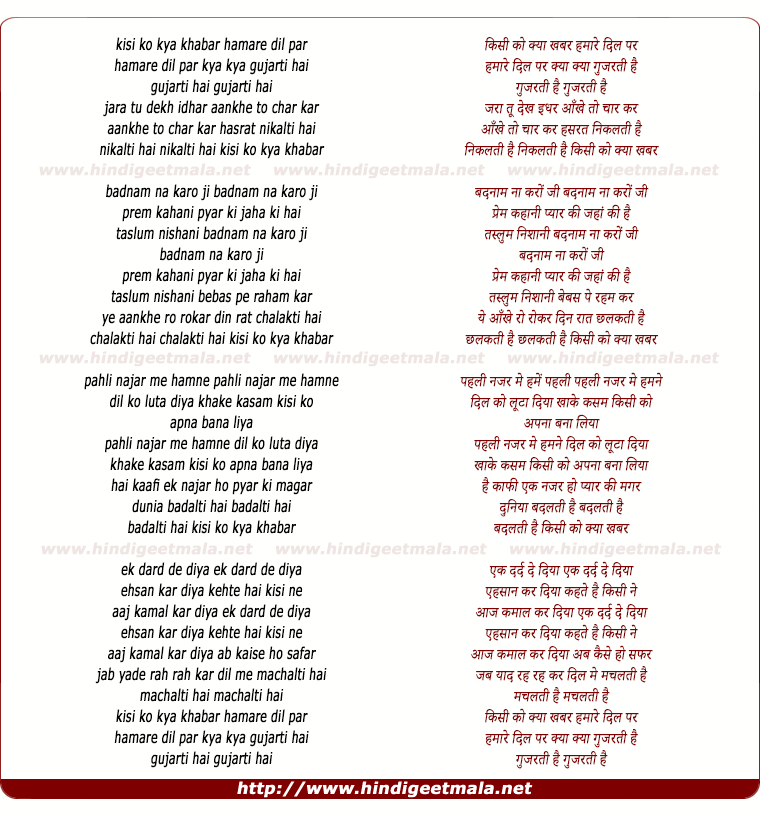 lyrics of song Kisi Ko Kya Khabar Hamare Dilbar