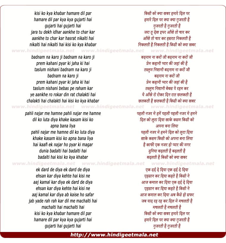 lyrics of song Kisi Ko Kya Khabar Hamare Dil Par