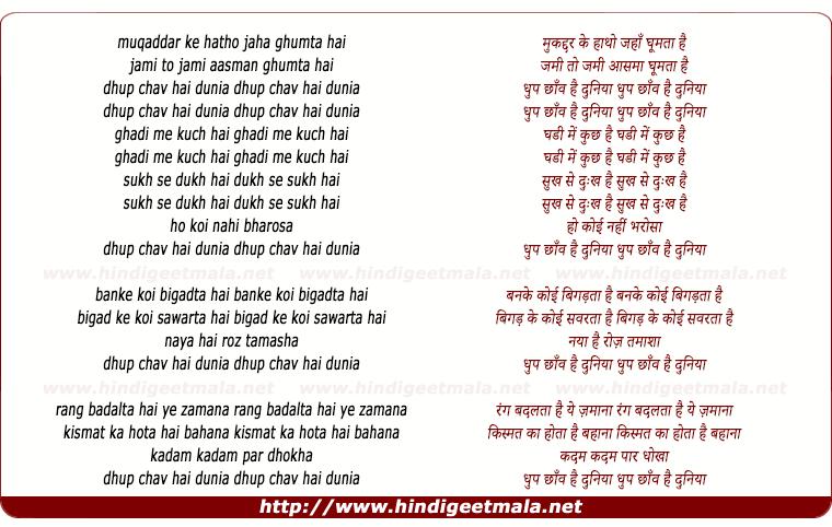 lyrics of song Muqaddar Ke Hatho Jaha Ghumta Hai