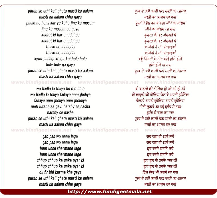 lyrics of song Poorab Se Uthi Kaali Ghata