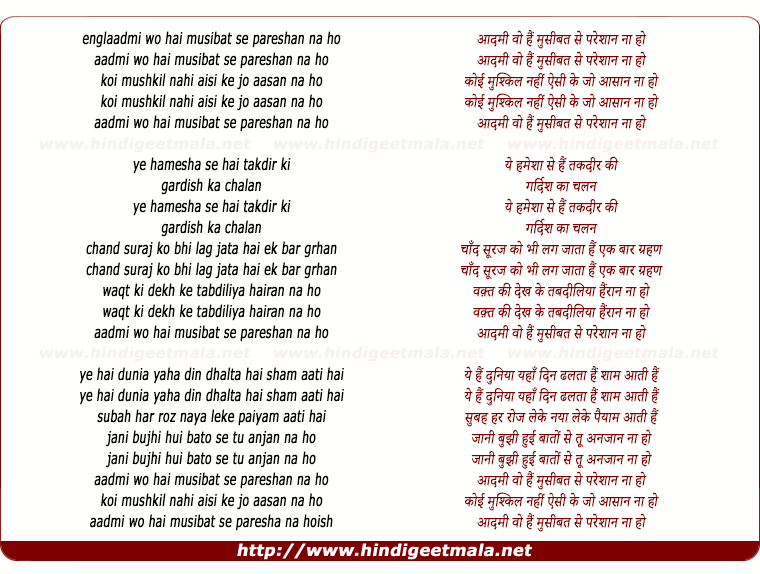 lyrics of song Aadmi Wo Hai Musibat Se