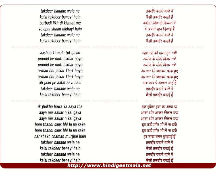 lyrics of song Takdeer Banane Wale