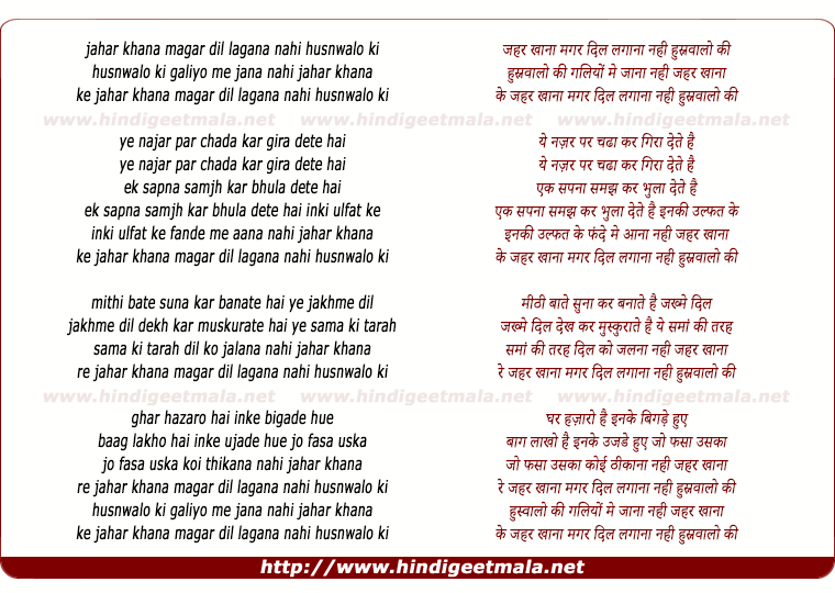 lyrics of song Husnwalo Ki Galiyo Me