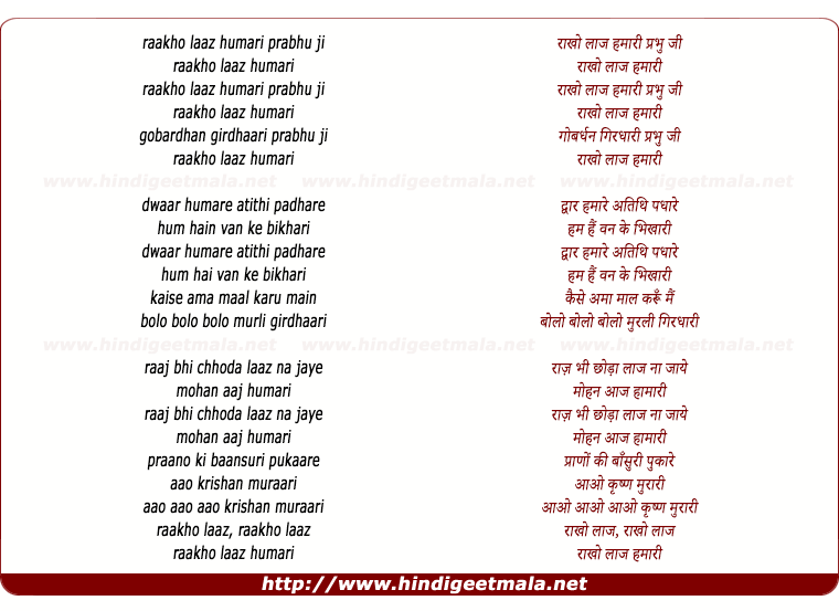 lyrics of song Rakho Laaj Hamari Prabhu Ji Rakho