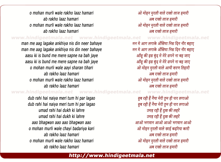 lyrics of song O Mohan Murli Wale Rakho Laz Hamari