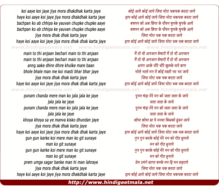 lyrics of song Koi Aaye Koi Jaaye