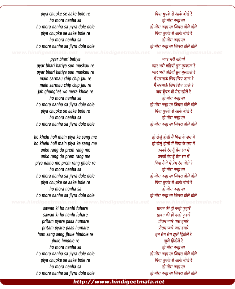 lyrics of song Piya Chupke Se Aa Ke Bole Re