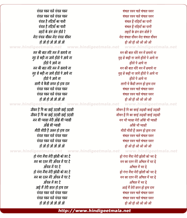 lyrics of song Chanchaal Pawan Chale Chanchal Pawan