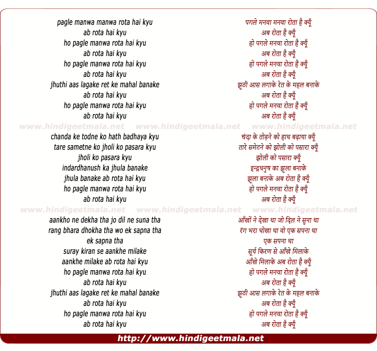 lyrics of song Pagle Manwa Manwa Rota Hai Kyu
