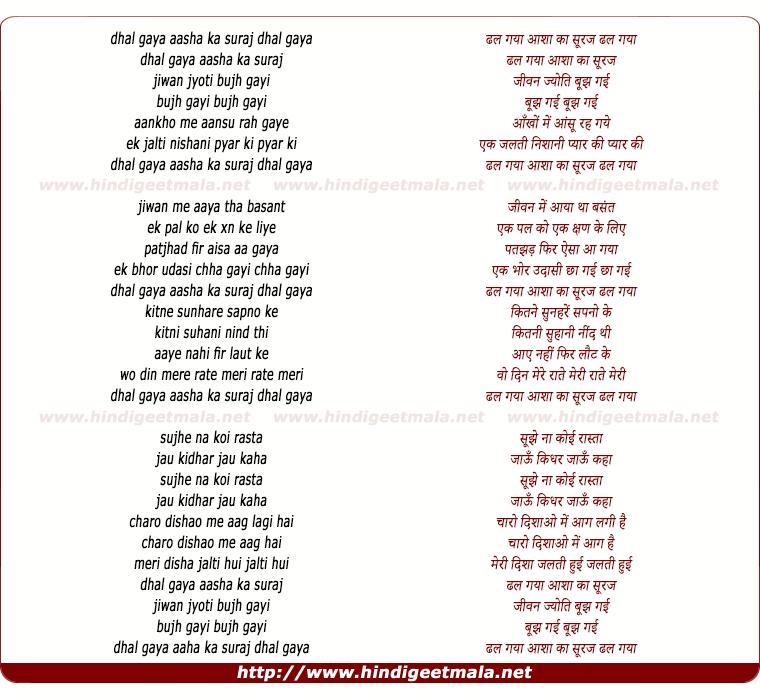 lyrics of song Dal Gaya Aasha Ka Sooraj