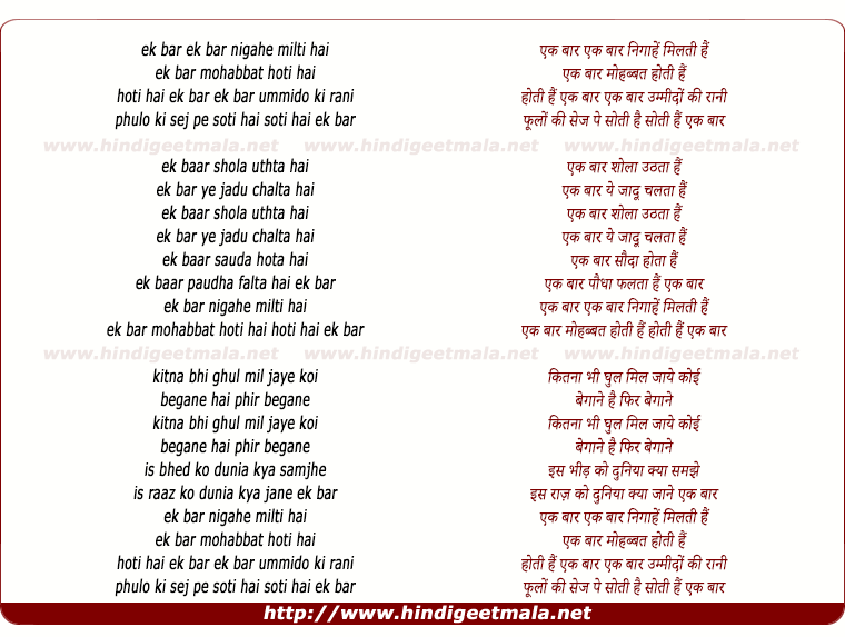 lyrics of song Ek Baar Nigahe Milti Hai