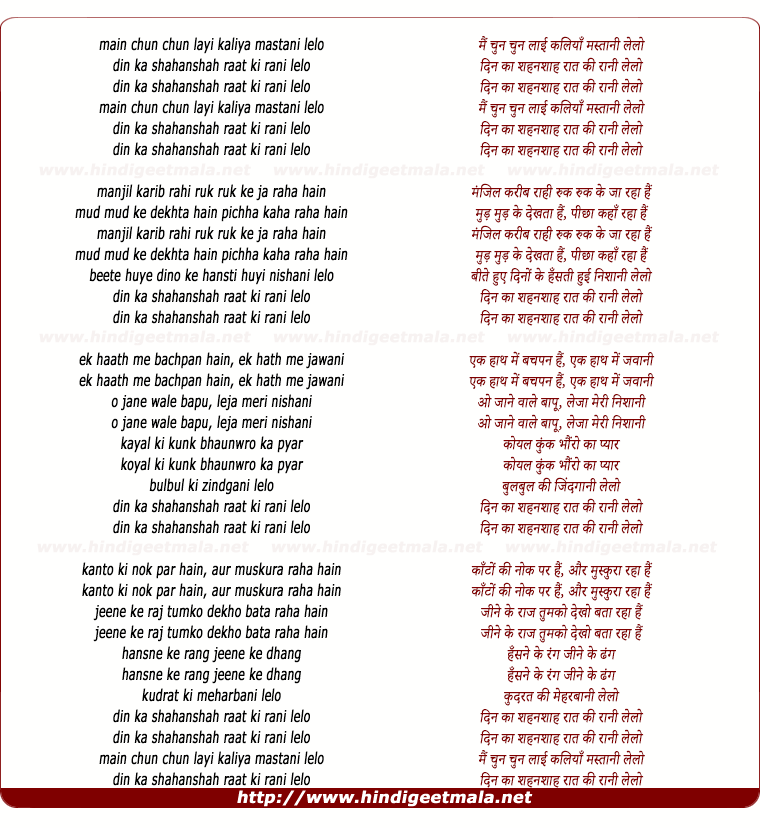 lyrics of song Mai Chun Chun Layi