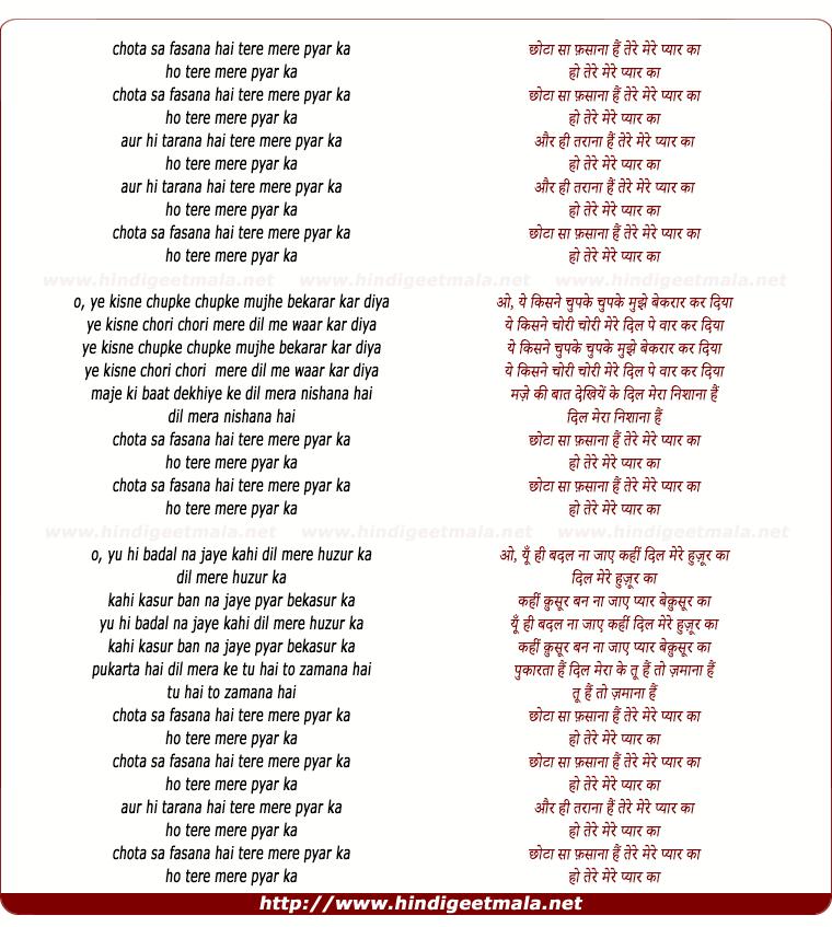 lyrics of song Chota Sa Fasana Hai Tere Mere Pyar Ka