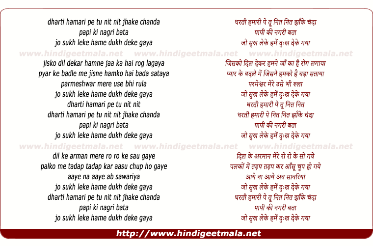 lyrics of song Dharti Hamari Pe Tu Nit Nit