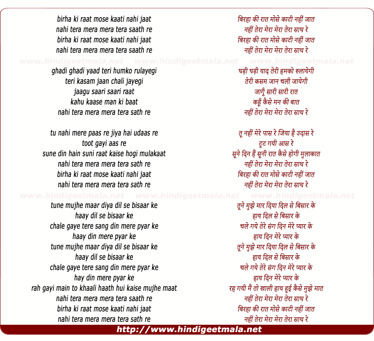 lyrics of song Birha Ki Raat Mose Kaati Nahi Jaat