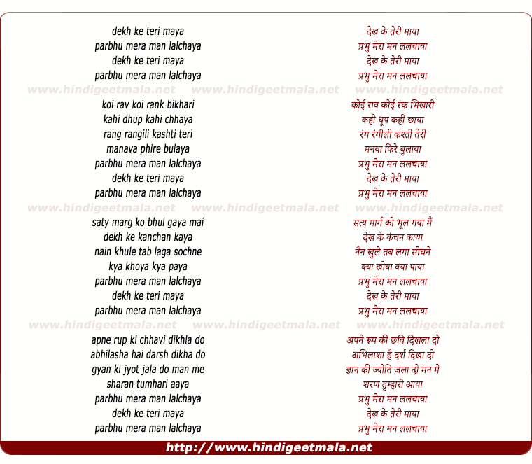 lyrics of song Dekh Ke Teri Maya
