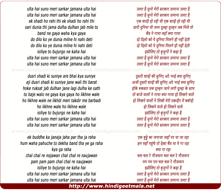 lyrics of song Suno Meri Sarkar Zamana Ulta Hai