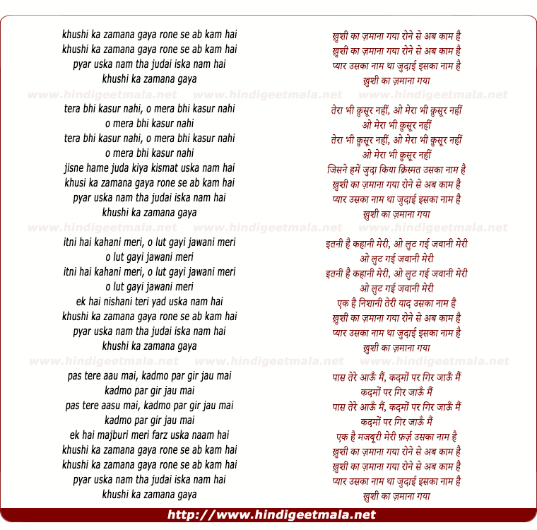 lyrics of song Khushi Ka Zamana Gaya