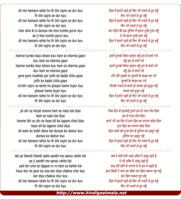 lyrics of song Dil Me Hamare Rehte Ho