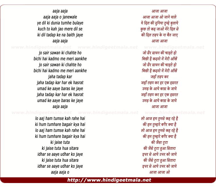 lyrics of song Aa Ja O Jane Wale