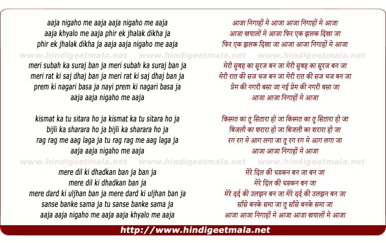 lyrics of song Aa Ja Nigaho Me Aa Ja