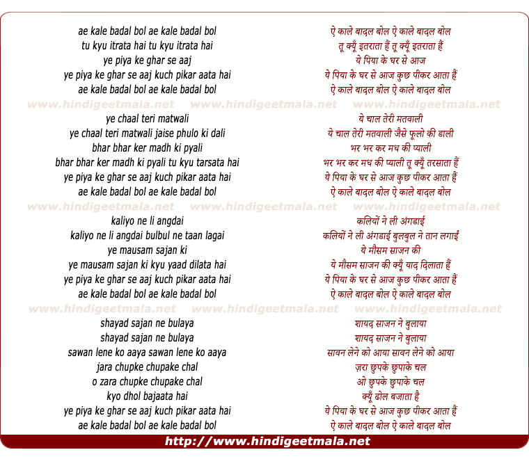 lyrics of song Ae Kale Badal Bol