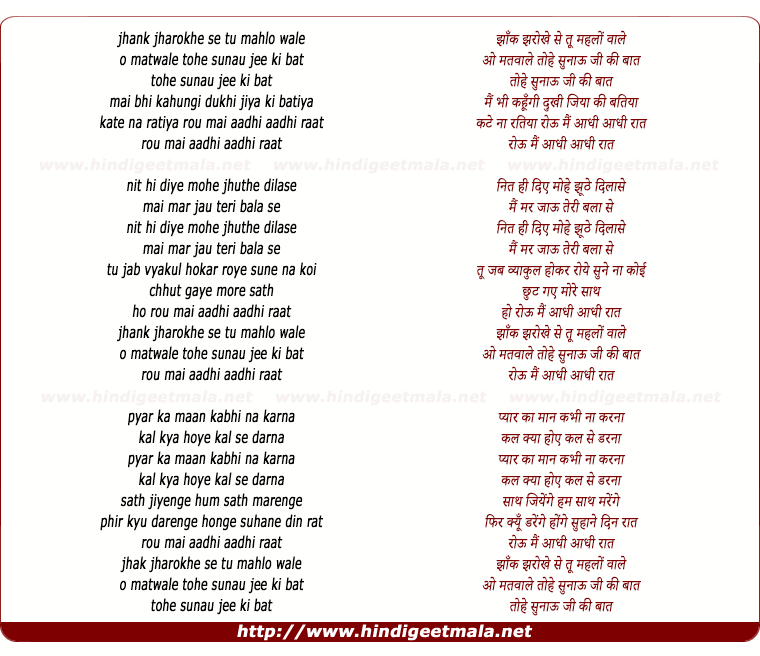 lyrics of song Jhank Jharoke Se Tu Mehlo Wale