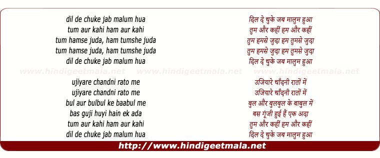 lyrics of song Dil De Chuke Ab Maloom Hua