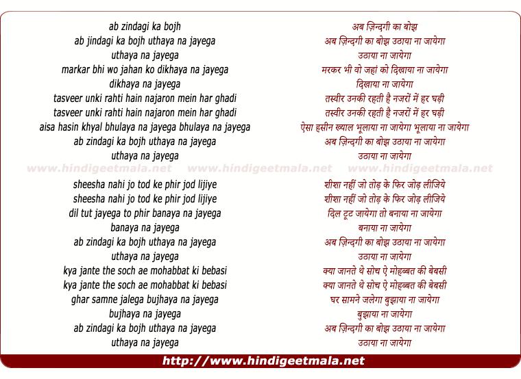 lyrics of song Ab Zindagi Ka Bojh Uthaya Na Jaayega