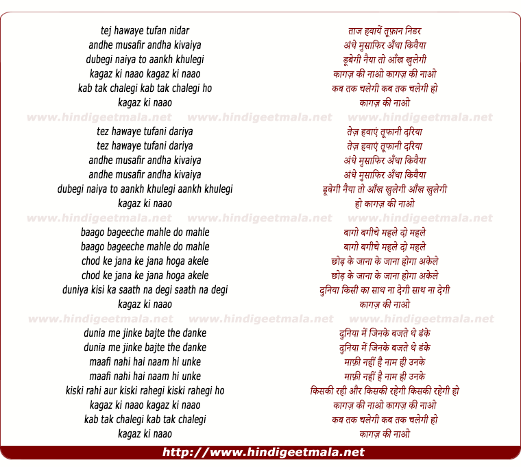 lyrics of song Tez Hawaye Toofani Dariya