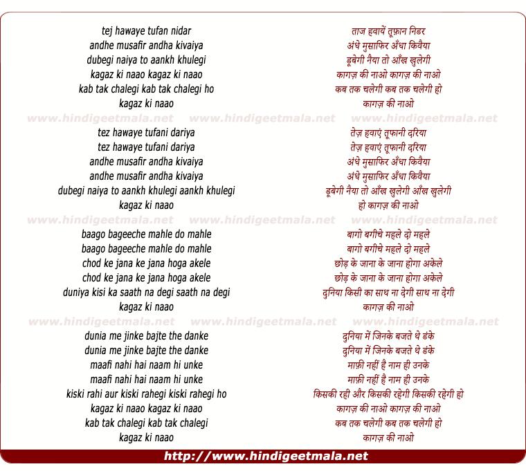 lyrics of song Tez Hawaye Toofani Dariya