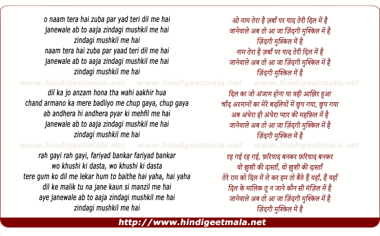 lyrics of song Naam Tera Hai Zaban Par
