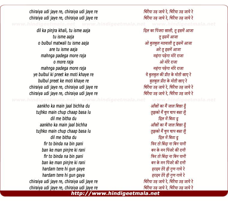 lyrics of song Chiraiya Udi Jaye Re